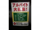やきとりの名門秋吉 金沢片町店