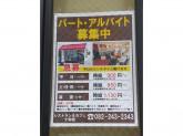 カフェ&レストラン 十和田