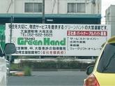 大宝運輸 株式会社 グリーンハンド 大高支店
