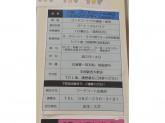 ミョンドンヤ/つるつる フードコート広島店