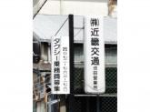 株式会社近畿交通 池田営業所