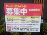 にぎり長次郎京阪交野タウン店