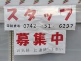 セブン-イレブン 奈良押熊町店