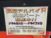 ENEOS 前川石油店 交野SS