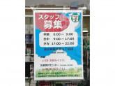 セブン-イレブン 足立西保木間4丁目店