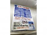 ローソン 西川口駅西口店