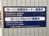 ローソン 斑鳩龍田西八丁目店