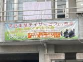 茶話本舗 デイサービスBY奈奈玉造