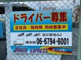 新運輸株式会社 大阪本社