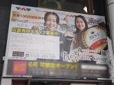 Lien 広島店