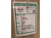 鶏料理ほっこりや 三井アウトレットパーク滋賀竜王店