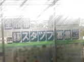 ファミリーマート 大府共和インター店
