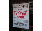 喫茶珈琲店 ピノキオ 福島店