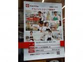 キャンドゥ 長崎新大工町店