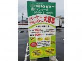 ステーキハウス ブロンコビリー 勝川インター店