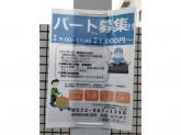 株式会社東洋製作所 大阪工場