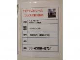 サーティワンアイスクリーム フレスポ東大阪店