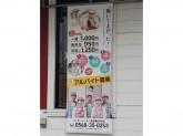 リンガーハット 愛知春日井店