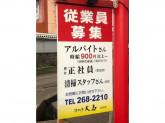 大島 松村店