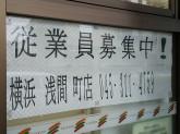 セブン-イレブン 横浜浅間町店