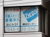アート引越センター 横浜サテライトセンター