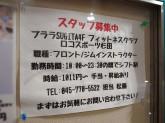 ロコスポーツ杉田