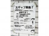 (株)ヤクルト 神奈川中央ヤクルト販売天王町センター
