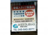 株式会社 SPS 神奈川支社