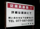 (株) 赤坂組 本社