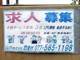 山川㈱ ガス事業部滋賀支店