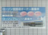 ローソン 春日大土居二丁目店