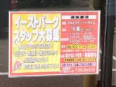 カラオケ イーストパーク 金沢もりの里店
