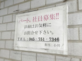 小川不動産 磯子駅前店