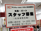 サンキューカット サミット横浜岡野店