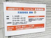 YCCもこもこ 香里園教室