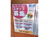 家系ラーメン 銀家 横浜西口店