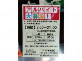 カネ美食品(株) 金沢ベイ店