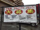 トマトランド(株)