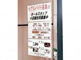 横浜ハイボール倶楽部