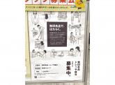 無印良品 トレッサ横浜店