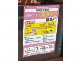 キッチンオリジン 横浜和田町店