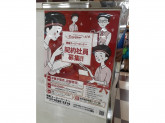 銀座コージーコーナー 二俣川店