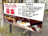 びっくりドンキー 金沢元町店
