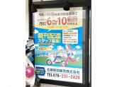 北國新聞販売株式会社 浅野川販売所