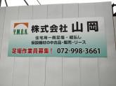 (株)山岡八尾営業所