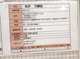 万豚記 ヨドバシ横浜店