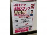 コルモピア 横浜岡野店