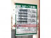 まいばすけっと 新横浜アリーナ通り店