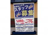 はま寿司 東海大学前店