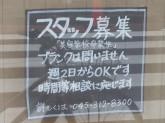 ヘアー スタンプ 天王町松原商店街店